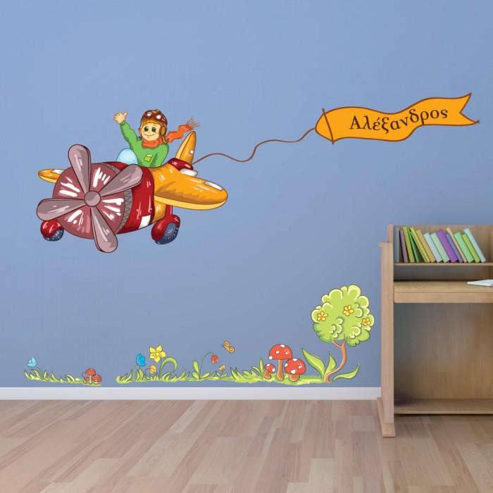 Παιδικό Αυτοκόλλητο Αεροπλάνο - Decotek 11068