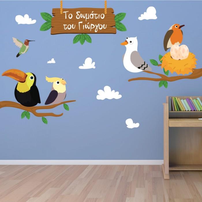 Παιδικό Αυτοκόλλητο Εξωτικά Πουλιά - Decotek 11150