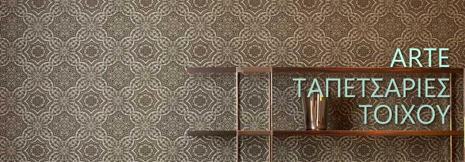 Arte - Exclusive Ταπετσαρίες Τοίχου Decotek
