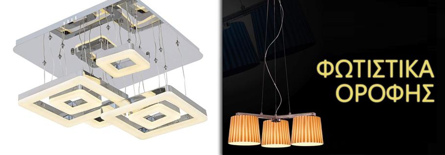 Φωτιστικά Οροφής Decotek