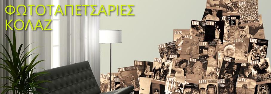 Φωτοταπετσαρίες Κολάζ - Ταπετσαρίες Φωτογραφιών Decotek