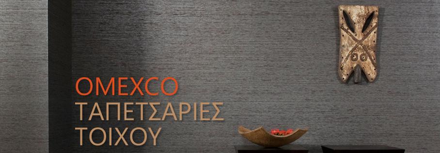 Omexco - Exclusive Ταπετσαρίες Τοίχου Decotek