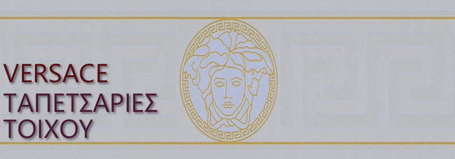 Versace - Exclusive Ταπετσαρίες Τοίχου Decotek