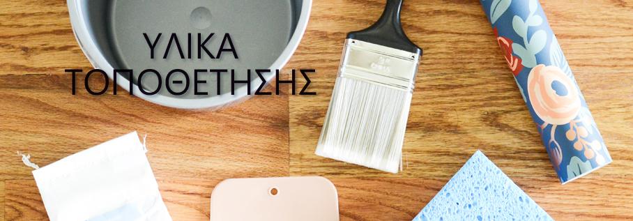 Υλικά Τοποθέτησης για Φωτοταπετσαρίες Decotek