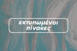 Πίνακες Ζωγραφικής - Εκτυπωμένοι & Παιδικοί