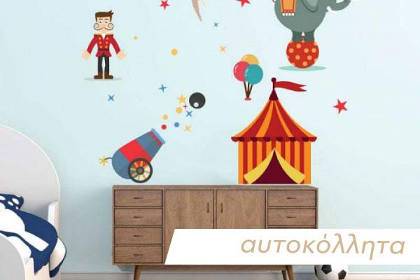 Αυτοκόλλητα για Τοίχους, Πόρτες ή το Ψυγείο σε πολλά Χρώματα - Ασφαλή & Ποιοτικά Υλικά - Δεν καταστρέφουν την επιφάνεια