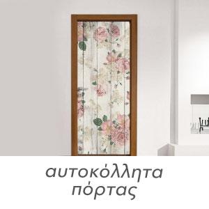 Αυτοκόλλητα Πόρτας - Η πολύχρωμη Συλλογή Decotek - Δεν αφήνουν υπολείμματα στην πόρτα!