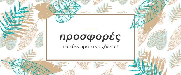 Decotec.gr - Προσφορές σε Ταπετσαρίες, Αυτοκόλλητα Τοίχου, Πίνακες και πολλά ακόμη!
