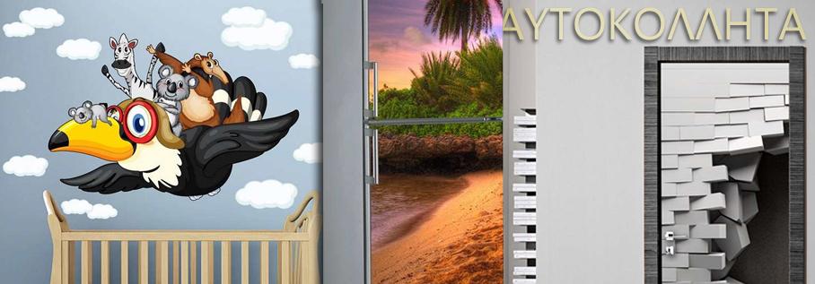 Αυτοκόλλητα Τοίχου - Ψυγείου - Πόρτας - Παιδικού Δωματίου Decotek